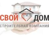 СВОЙ ДОМ Курская строительная компания