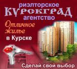 Курскград . .
