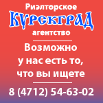 Агентство недвижимости Курскград