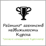 Рейтинг агентств по недвижимости Курскметра