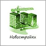 Новостройки Курска