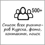 Все агенты по недвижимости Курска